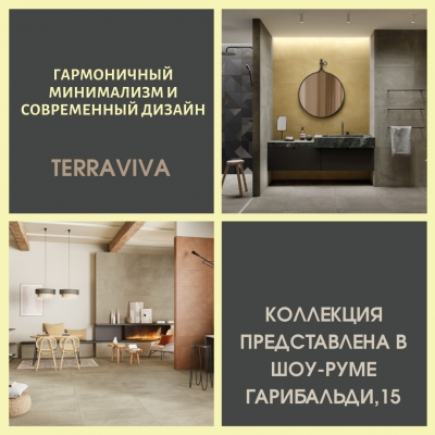 Италон коллекция ТЕРРАВИВА