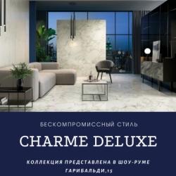 Италон коллекция ШАРМ ДЕЛЮКС